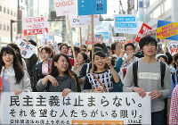 Young people are seen taking part in an anti-Abe government protest march in Tokyo's Shibuya Ward, on Feb. 14, 2016. (Mainichi)