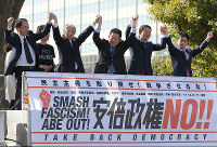Representatives of opposition parties joined an anti-Abe government protest in Tokyo's Shibuya Ward, on Feb. 14, 2016. (Mainichi)