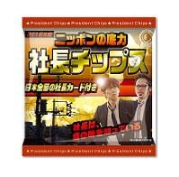 4月10日発売予定の「社長チップス」。CEO(最高経営責任者)の語呂にかけて塩味だ=エスプライド提供