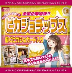 「イケメンチップス」の女性版「ピカジョチップス」=エスプライド提供