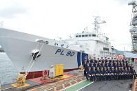 海上保安庁に引き渡された大型巡視船「いぜな」