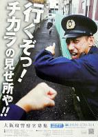 犯人を追いかける場面をイメージした大阪府警のポスター