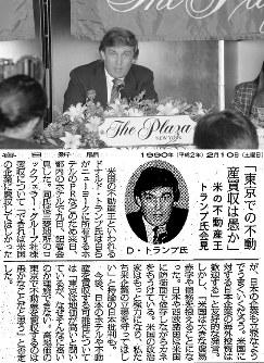 【1990年2月10日】ドナルド・トランプ氏が所有するホテルのPRのため来日。日本のホテルや不動産を買収については「東京は地価が高いと聞いているが、なぜそんなに高いのか理解できない。高地価の東京で不動産を買収するのは愚かなことだと思う」と語った=東京都千代田区で1990年2月9日、渡部聡撮影