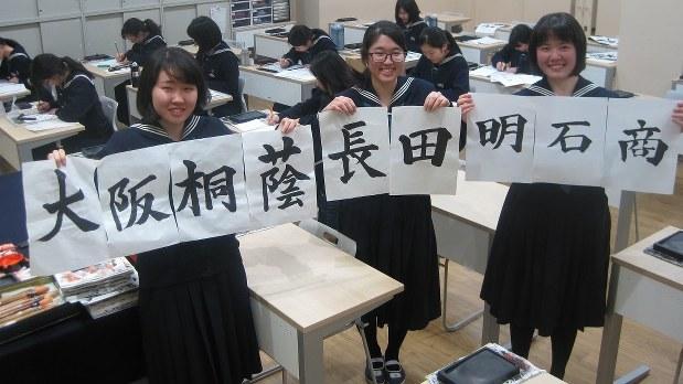 高校 武庫川