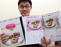 福井県が県栄養士会と協力して作った「こどもの食物アレルギー対応レシピ集」=福井県庁で、村山豪撮影