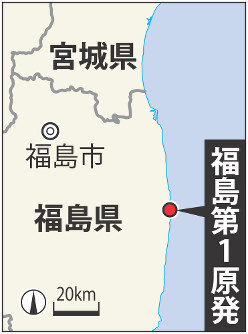 福島第1原発の位置