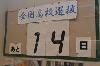 福島県立富岡高校の体育館に残されていた全国大会までの日数を記したボード=福島県会津若松市の県立博物館で2016年2月、金志尚撮影