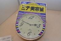 地震発生時刻の午後2時分ごろを指したまま止まっている富岡町の美容室の時計=福島県会津若松市の県立博物館で2016年2月、金志尚撮影