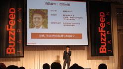 記者発表会に登壇したバズフィード・ジャパン創刊編集長の古田大輔氏