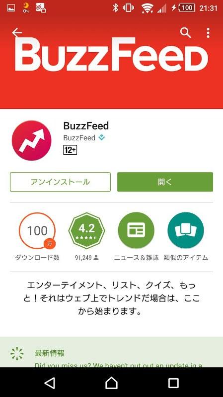 アプリストアのバズフィードのページ。コンピューターが機械翻訳したような説明文が記載されている
