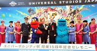JRユニバーサルシティ駅で開かれた15周年記念セレモニー=大阪市此花区で、黄在龍撮影