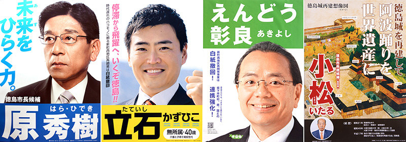 選挙:徳島市長選 候補者アンケ...
