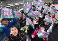 Local children wave flags and celebrate the opening of the Hokkaido Shinkansen Line, in Hokuto, Hokkaido, on March 26, 2016. (Mainichi)