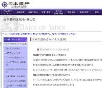 日銀がマイナス金利について解説したホームページ