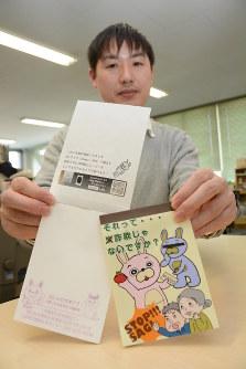 「桃色ウサヒ」をあしらったメモ帳=朝日町宮宿の町役場で