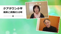 (上)ケアタウン小平訪問看護ステーション所長・蛭田みどりさん、(下)ケア