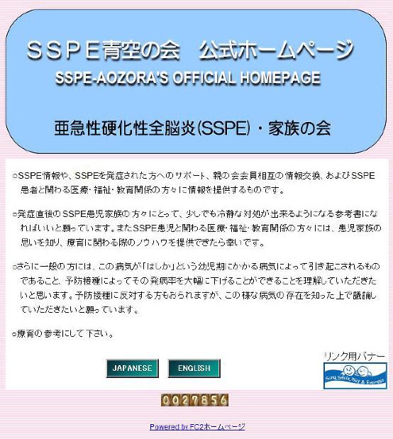 「SSPE青空の会」ウェブサイトのトップページ。SSPEが「予防接種によってその発病率を大幅に下げることができる」というメッセージが掲載されている