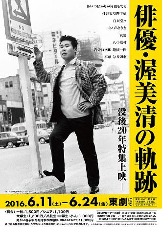 映画:渥美清さん没後20年 「寅...