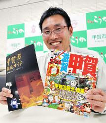 「まっぷる滋賀甲賀」(右)と従来の市観光ガイド=滋賀県甲賀市役所で、村瀬優子撮影