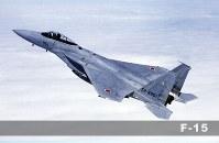 戦闘機 F-15=航空自衛隊提供