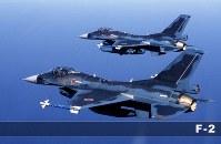 戦闘機 F-2=航空自衛隊提供