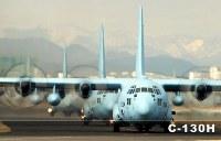 輸送機 C130-H=航空自衛隊提供