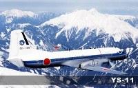 輸送機 YS-11=航空自衛隊提供