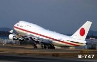 政府専用機 ボーイング747=航空自衛隊提供