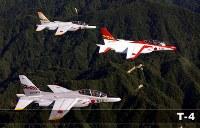練習機 T-4=航空自衛隊提供