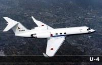 多用途支援機 U-4=航空自衛隊提供