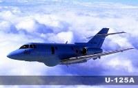 救難捜索機 U-125A=航空自衛隊提供