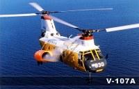 救難ヘリコプター V-107A=航空自衛隊提供