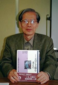 安丸良夫さん 81歳=日本思想史研究者、一橋大名誉教授(4月4日死去)