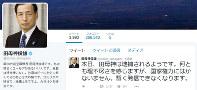 逮捕前に書き込まれた田母神俊雄容疑者のツイッター