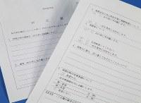 札幌矯正管区が開示した内部文書。死刑囚が遺骨の引き渡し先や言い残しておきたいことなどを記載する