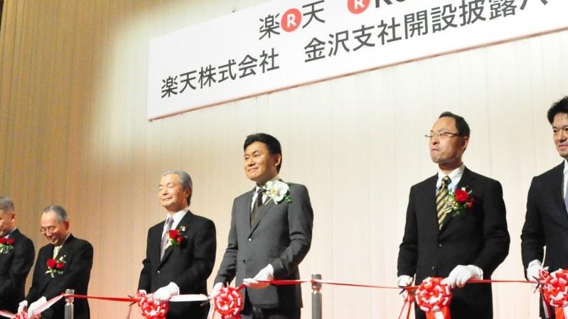 金沢支社開設を祝い、テープカットに臨む楽天の三木谷浩史社長(中央)=2015年3月、大原一城撮影