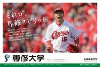 黒田投手が登場した専修大学の駅看板