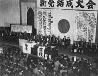 1955年11月15日、中央大学講堂で開かれた自民党結党大会。憲法の自主的改正を目指す同党の歩みはここから始まった