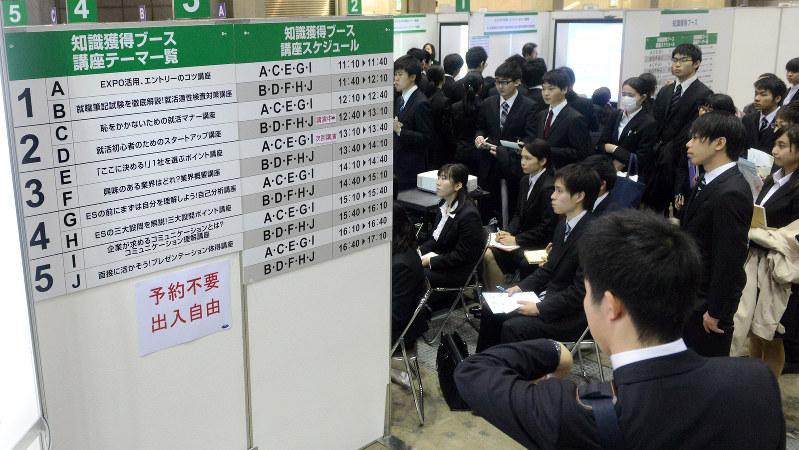 就活初心者のための講座は学生でいっぱい=マイナビ合同会社説明会で、竹内紀臣撮影