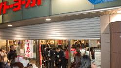 39年間の営業が終了し、最後のシャッターが下りるイトーヨーカドー土浦店=2013年2月17日、福沢光一撮影
