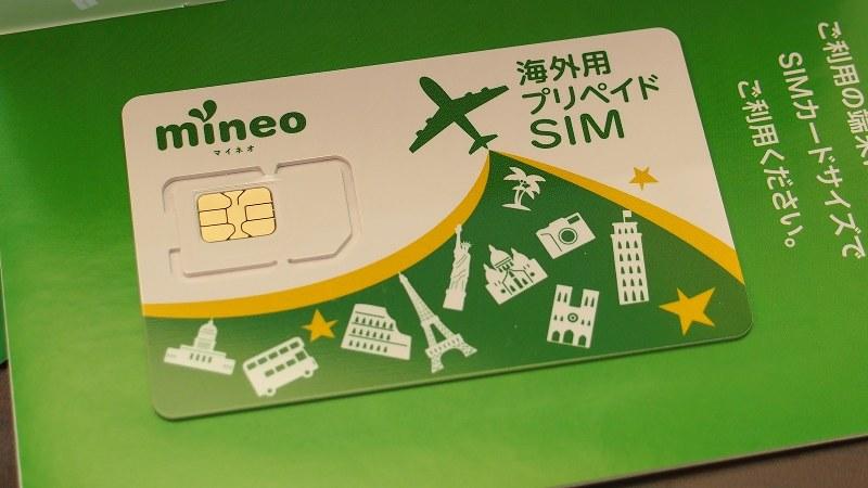 海外用のSIMカードを国内で販売している事業者もいる。写真はマイネオの海外用SIM。同社のショップやネットで購入可能