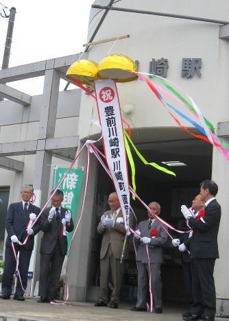 豊前川崎駅
