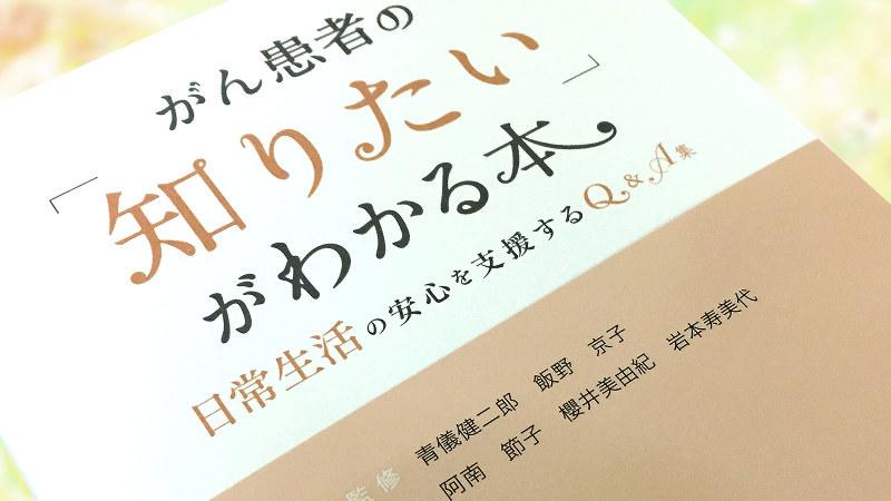 医療従事者、がん患者の双方に役立つ「がん患者の「知りたい」がわかる本」(じほう)