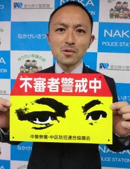 新たに出来上がった防犯ポスターと目のモデルの赤尾晃嗣巡査長=愛知県警中署で2016年4月27日午後4時50分、加藤沙波撮影