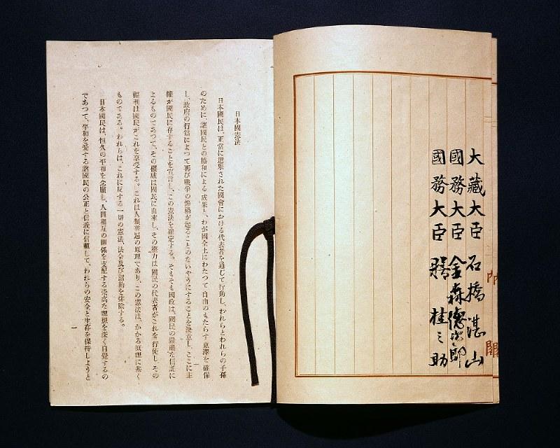 日本国憲法の公布原本。国務大臣の副署と前文=国立公文書館所蔵