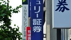 東京証券取引所の周辺に集まる証券会社=2015年5月撮影