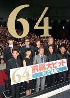 「64−ロクヨン−前編」の初日舞台あいさつに登場した佐藤浩市(前列中央)と出演者ら=7日、東京都千代田区のTOHOシネマズ日劇で