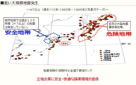 熊本県がインターネット上に掲載していた図。東日本太平洋側を「危険地帯」、同県などを「安全地帯」と描いていた=ITmediaより