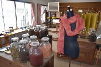 商品のほか、染料の原料見本を展示している店内=新潟市西蒲区越前浜で