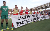 横断幕を持ちながらあいさつする熊本の選手たち=フクダ電子アリーナで15日、宮武祐希撮影